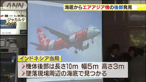 0028_AirAsia_8501_tsuiraku_jiko_201412_201501_02.jpg