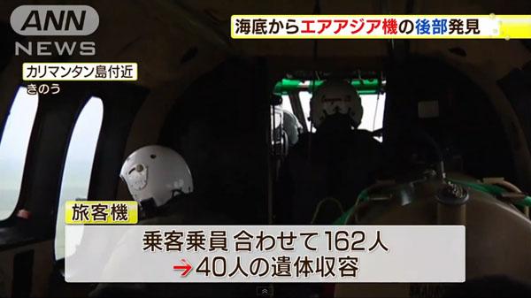 0028_AirAsia_8501_tsuiraku_jiko_201412_201501_06.jpg