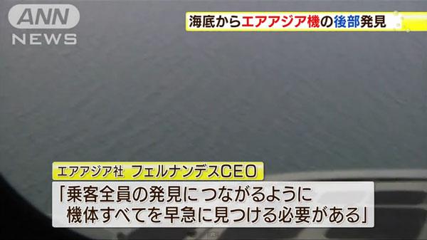 0028_AirAsia_8501_tsuiraku_jiko_201412_201501_07.jpg