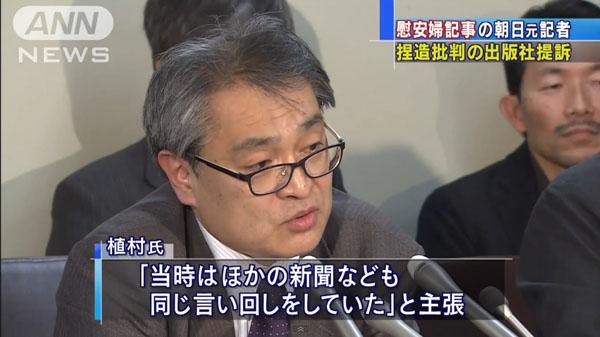 0031_Asahi_Shimbun_Uemmura_Takashi_syuukan_bunsyun_teiso_ianfu_mondai_201501_03.jpg