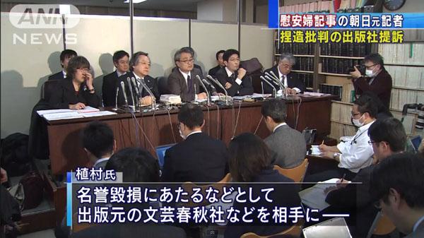 0031_Asahi_Shimbun_Uemmura_Takashi_syuukan_bunsyun_teiso_ianfu_mondai_201501_04.jpg