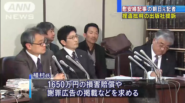 0031_Asahi_Shimbun_Uemmura_Takashi_syuukan_bunsyun_teiso_ianfu_mondai_201501_05.jpg