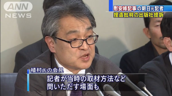 0031_Asahi_Shimbun_Uemmura_Takashi_syuukan_bunsyun_teiso_ianfu_mondai_201501_06.jpg