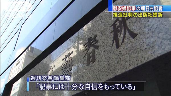 0031_Asahi_Shimbun_Uemmura_Takashi_syuukan_bunsyun_teiso_ianfu_mondai_201501_07.jpg