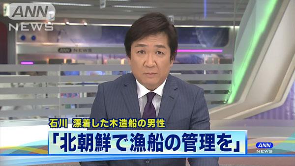 0033_Ishikawa_mokuzousen_hyouchaku_from_North_Korea_201501_01.jpg