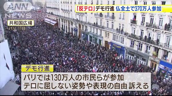 0035_France_Paris_anti_terrorism_demo_2015_02.jpg