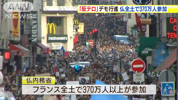 0035_France_Paris_anti_terrorism_demo_2015_03.jpg
