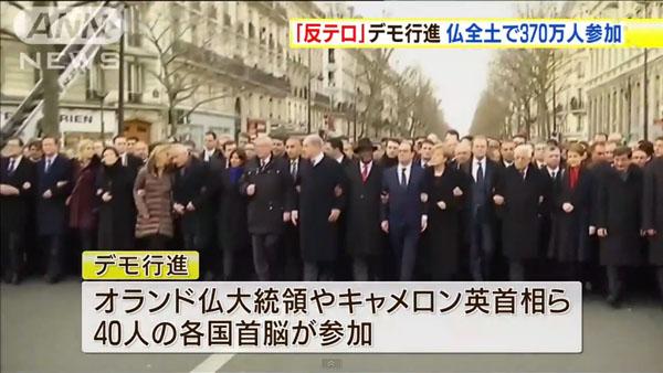 0035_France_Paris_anti_terrorism_demo_2015_04.jpg