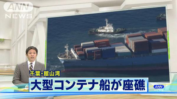 0036_Chiba_Tateyama_container_ship_zasyou_201501_01.jpg