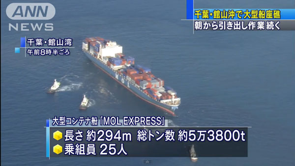0036_Chiba_Tateyama_container_ship_zasyou_201501_02.jpg