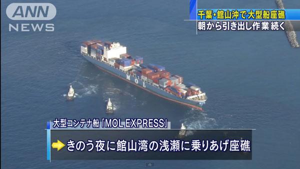 0036_Chiba_Tateyama_container_ship_zasyou_201501_03.jpg
