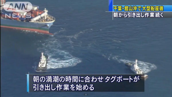 0036_Chiba_Tateyama_container_ship_zasyou_201501_04.jpg