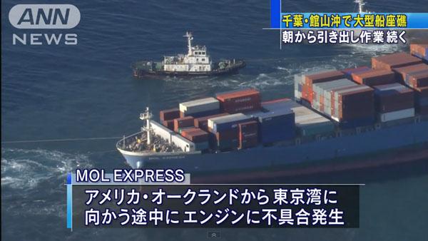 0036_Chiba_Tateyama_container_ship_zasyou_201501_05.jpg