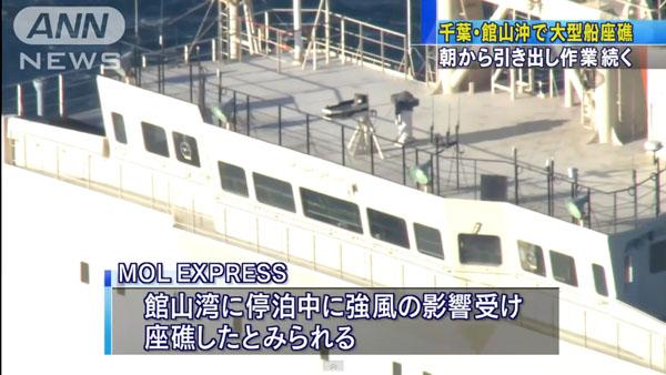 0036_Chiba_Tateyama_container_ship_zasyou_201501_06.jpg