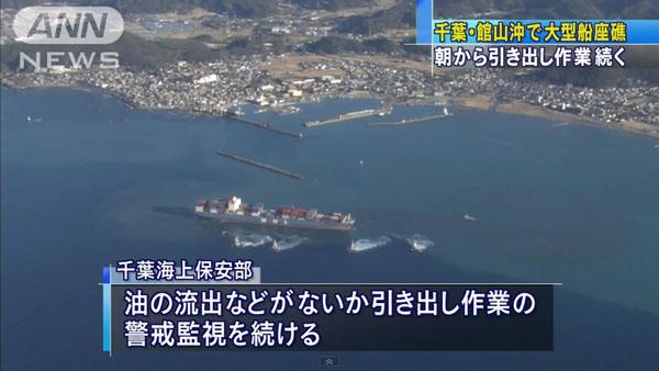 0036_Chiba_Tateyama_container_ship_zasyou_201501_07.jpg
