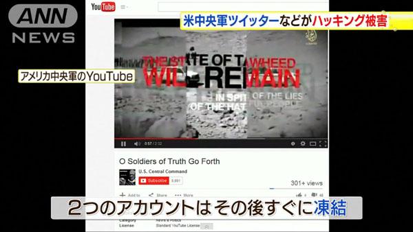 0037_USCENTCOM_twitter_youtube_hacking_201501_05.jpg