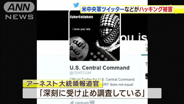0037_USCENTCOM_twitter_youtube_hacking_201501_07.jpg