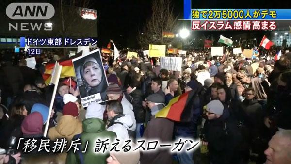 0039_Germany_anti_Islam_demo_201501_01.jpg