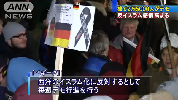 0039_Germany_anti_Islam_demo_201501_02.jpg