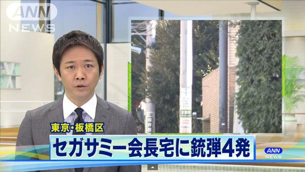0041_SEGA_Sammy_kaichou_jitaku_jyuudan_201501_01.jpg