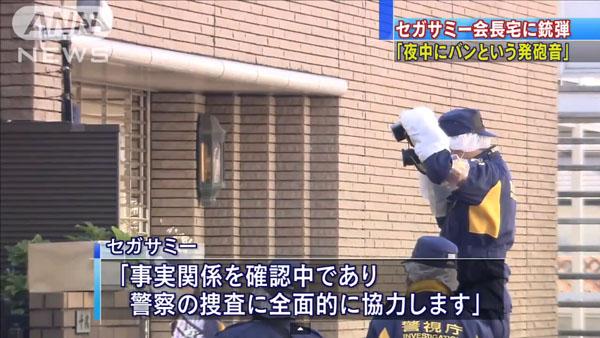 0041_SEGA_Sammy_kaichou_jitaku_jyuudan_201501_05.jpg