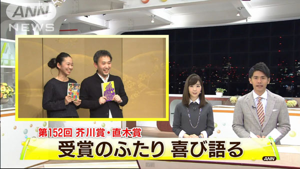 0043_152th_akutagawasyou_naokisyou_bungaku_201501_01.jpg