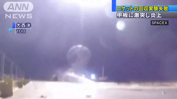 0047_SpaceX_Dragon_uchiage_rocket_kaisyuu_shippai_2015_02.jpg
