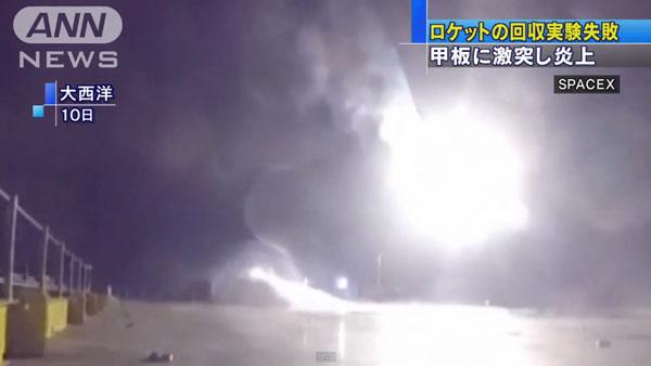 0047_SpaceX_Dragon_uchiage_rocket_kaisyuu_shippai_2015_03.jpg