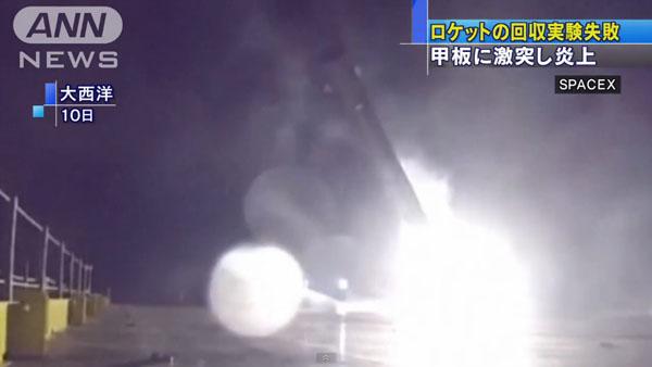0047_SpaceX_Dragon_uchiage_rocket_kaisyuu_shippai_2015_04.jpg