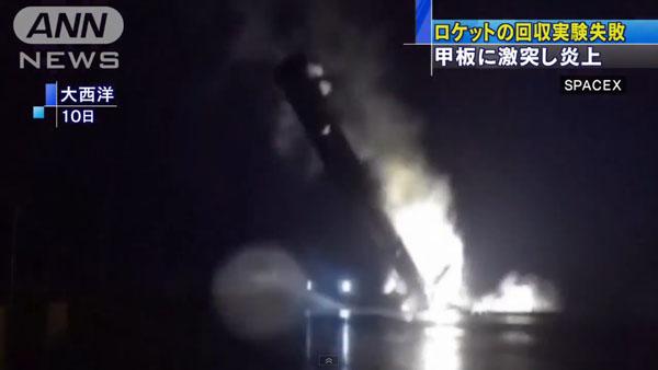 0047_SpaceX_Dragon_uchiage_rocket_kaisyuu_shippai_2015_05.jpg