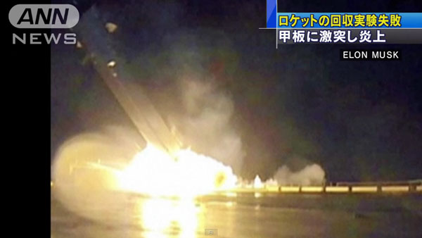 0047_SpaceX_Dragon_uchiage_rocket_kaisyuu_shippai_2015_07.jpg