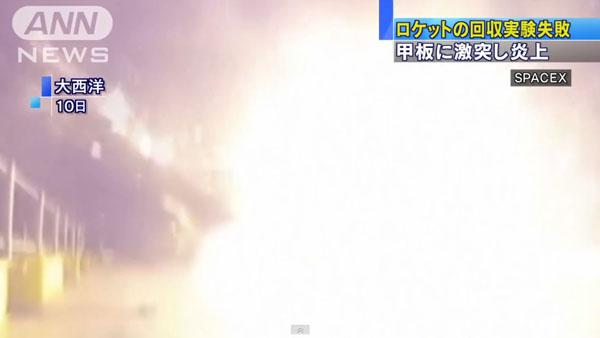 0047_SpaceX_Dragon_uchiage_rocket_kaisyuu_shippai_2015_08.jpg