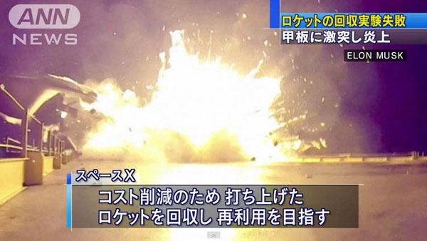0047_SpaceX_Dragon_uchiage_rocket_kaisyuu_shippai_2015_09.jpg