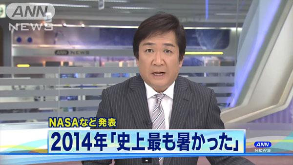 0051_2014_heikin_kion_kako_saikou_201501_01.jpg