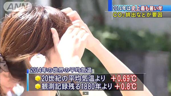 0051_2014_heikin_kion_kako_saikou_201501_03.jpg