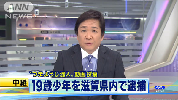 0053_youtube_tsumayouji_konnyuu_douga_toukou_syounen_taiho_201501_01.jpg