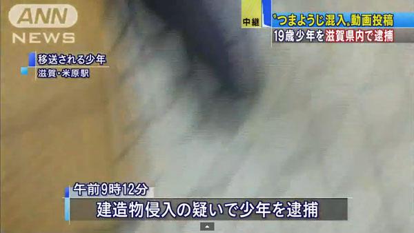 0053_youtube_tsumayouji_konnyuu_douga_toukou_syounen_taiho_201501_03.jpg