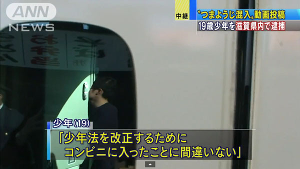0053_youtube_tsumayouji_konnyuu_douga_toukou_syounen_taiho_201501_04.jpg