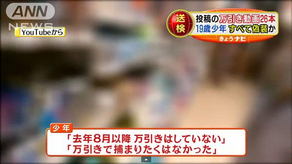 0053_youtube_tsumayouji_konnyuu_douga_toukou_syounen_taiho_201501_08.jpg
