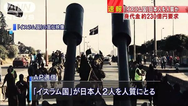 0055_Islamic_State_nihonjin_hitojichi_minoshirokin_youkyuu_201501_02.jpg