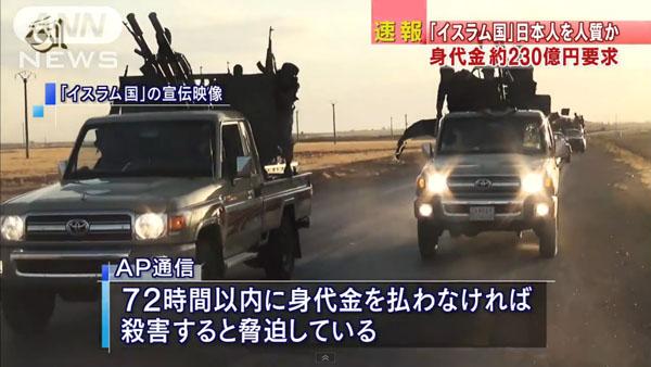 0055_Islamic_State_nihonjin_hitojichi_minoshirokin_youkyuu_201501_03.jpg