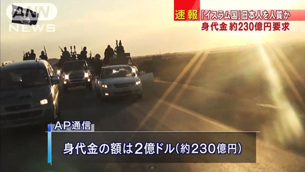 0055_Islamic_State_nihonjin_hitojichi_minoshirokin_youkyuu_201501_04.jpg