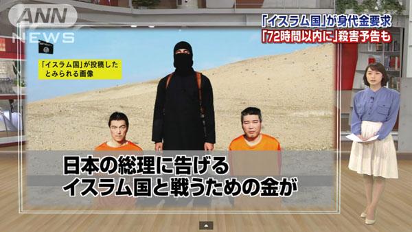 0055_Islamic_State_nihonjin_hitojichi_minoshirokin_youkyuu_201501_b_01.jpg