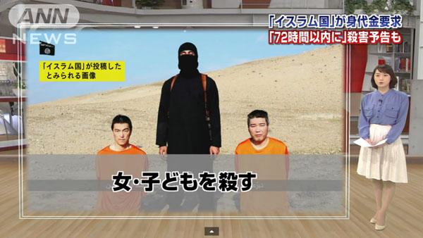 0055_Islamic_State_nihonjin_hitojichi_minoshirokin_youkyuu_201501_b_02.jpg