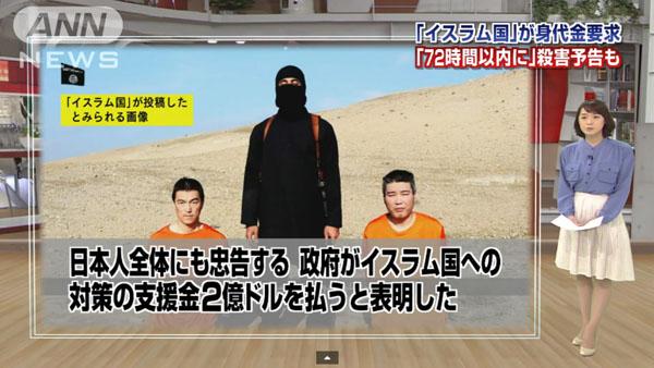0055_Islamic_State_nihonjin_hitojichi_minoshirokin_youkyuu_201501_b_03.jpg