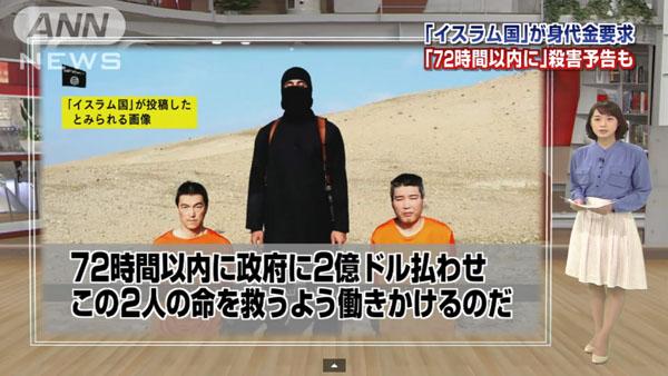 0055_Islamic_State_nihonjin_hitojichi_minoshirokin_youkyuu_201501_b_04.jpg