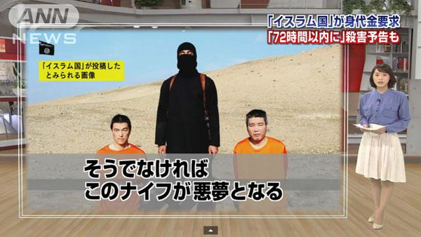 0055_Islamic_State_nihonjin_hitojichi_minoshirokin_youkyuu_201501_b_05.jpg