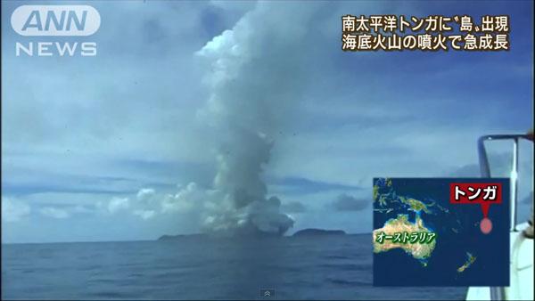 0056_Tonga_new_island_submarine_volcano_erupt_201501_01.jpg