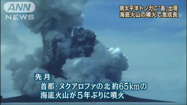 0056_Tonga_new_island_submarine_volcano_erupt_201501_02.jpg