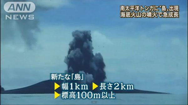 0056_Tonga_new_island_submarine_volcano_erupt_201501_03.jpg